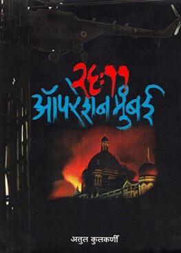 26/11 ऑपरेशन मुंबई (मराठी/गुजराती/इंग्रजी)
