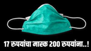 एन ९५ मास्क, १७ रुपये ते २०० रुपये..!