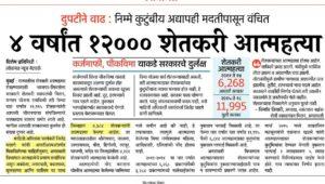 ४ वर्षात १२००० शेतकरी आत्महत्या