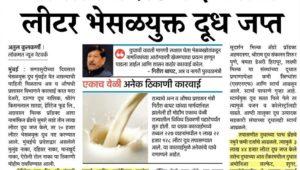 नामांकित ब्रँडचे ३ लाख लीटर भेसळयुक्त दूध जप्त