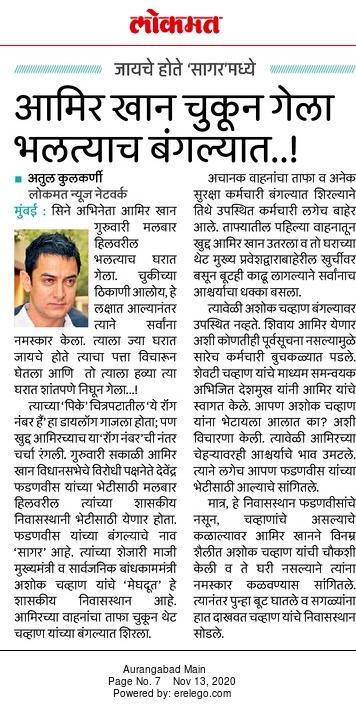आमिर खान चुकून गेला भलत्याच..!
