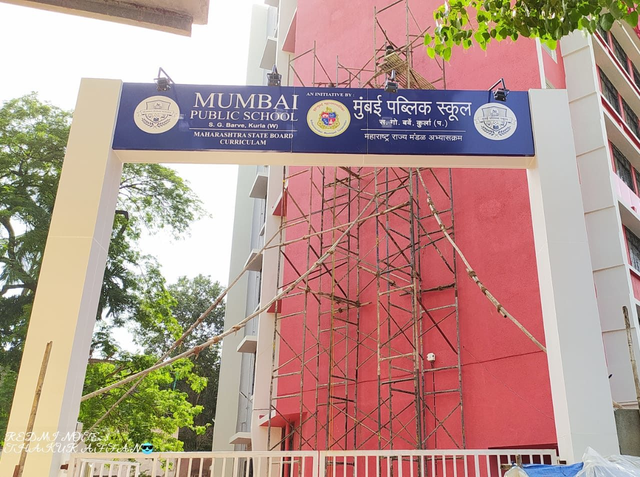 महापालिकांच्या १८२८ शाळा होणार 'मुंबई पब्लिक स्कूल'  <br>एकच रंगसंगती, आधूनिक साधने, आणि खाजगी शाळांशी स्पर्धा